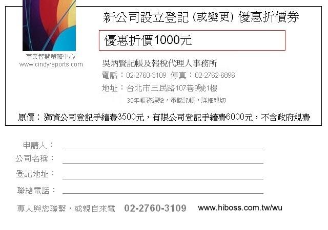 Taiwan discount coupon